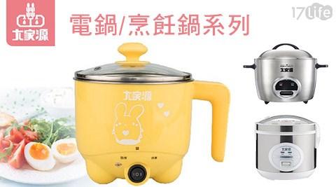 大家源-電鍋/電子鍋/美食鍋