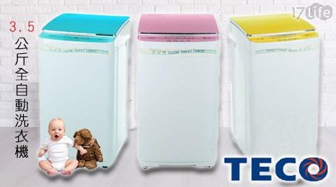 只要4,990元(含運)即可享有【東元 TECO】原價6,990元3.5公斤全自動洗衣機(XYFW035S)只要4,990元(含運)即可享有【東元 TECO】原價6,990元3.5公斤全自動洗衣機(XYFW035S)1台,顏色:檬檸黃/櫻花粉/海洋藍,享1年保固!