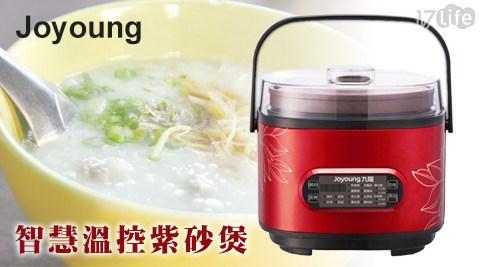 九陽/紫砂煲/Joyoung/溫控紫砂煲/煲鍋/鍋子