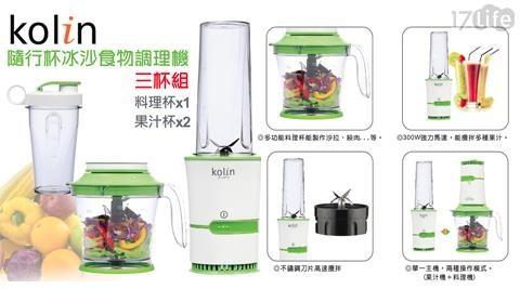 Kolin歌林/歌林/隨行杯/隨行杯果汁機/冰沙機/冰沙/食物料理機/料理機/食物調理機/調理機/果汁機/JE-LNP12