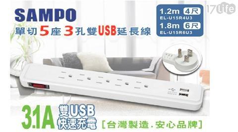 聲寶/SAMPO/SAMPO聲寶/延長線/USB/USB延長線/EL-U15R4U3/EL-U15R6U3