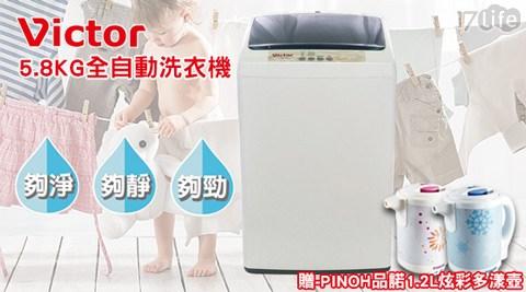 只要5,680元(含運)即可享有【Victor】原價8,900元5.8KG全自動洗衣機(MAW-60)一台,加贈【PINOH 品諾】1.2L炫彩多漾壺(DK-05/DK-06)一入,保固一年。