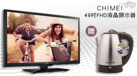 CHIMEI奇美-49吋FHD液晶顯示器+視訊盒(TL-49A100)+贈獅子心1.8L快煮壺