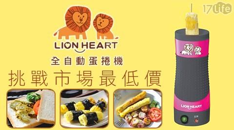 LION HEART獅子心-全自動蛋捲機(LEG-180)