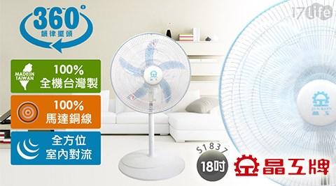 晶工牌/台灣製造/18吋360度旋轉風扇/S1837/風扇/電扇
