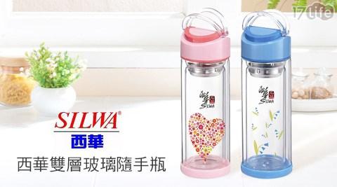 西華雙層玻璃隨手瓶300ml