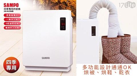 平均每台最低只要2,100元起(含運)即可享有【SAMPO 聲寶】四季專用烘被機(HX-KC06B)1台/2台,購買享1年保固!