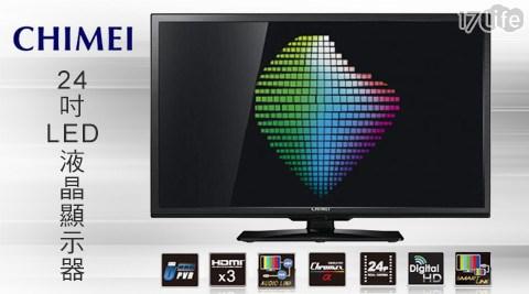 CHIMEI奇美-24吋LED液晶顯示器+視訊盒(TL-24LF65)+贈懶人手機支架