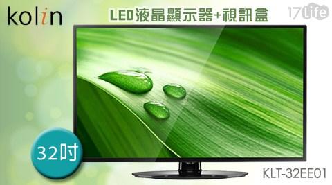 【Kolin歌林】/32吋/LED/液晶顯示器/視訊盒