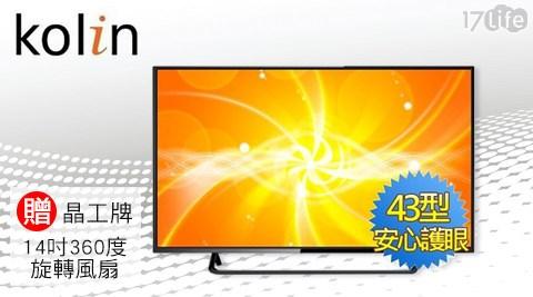 Kolin歌林-17life 折價 券43吋LED顯示器+視訊盒KLT-43EE01+贈晶工牌旋轉風扇