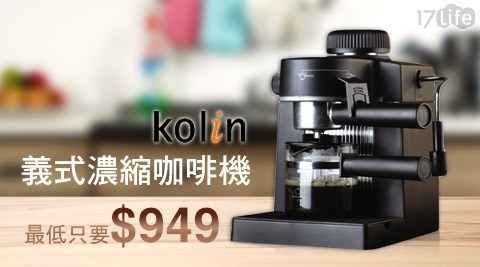 Kolin歌林-義式濃縮咖啡機(KCO-LN402C)