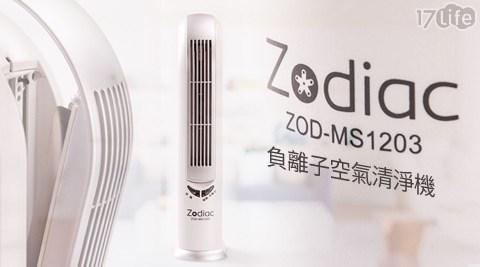 平均每台最低只要750元起(含運)即可購得【Zodiac諾帝亞】負離子空氣清淨機(ZOD-MS1203)1台/2台,購買即享1年保固服務!