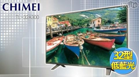 CHIMEI奇美-32吋液晶顯示器+視訊盒(TL-32A300)+贈品諾-UV刀砧殺菌機(DL-01)