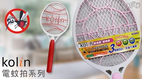 Kolin/歌林/三層/護網/電蚊拍