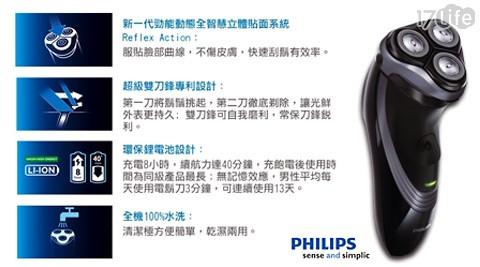 philips飞利浦-powertouch系列水洗三刀头电胡刀-父亲