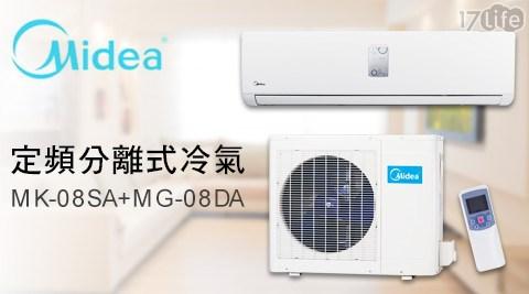 只要9900元(含運)即可購得【Midea美的】原價27680元定頻分離式冷氣(MK-08SA+MG-08DA)1台;不含安裝費,享三年保固。
