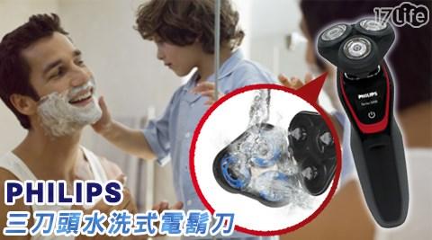 【PHILIPS飛利浦】/三刀頭/水洗式/電鬍刀/S5130