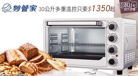 妙管家-不鏽鋼多重溫控旋風烘烤30L大烤箱(HKE-CZ30A-M)