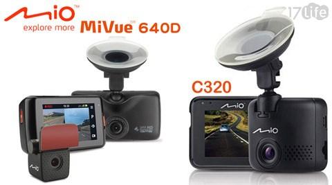 只要2,860元起(含運)即可享有【Mio】原價最高20,980元MiVue行車記錄器+記憶卡系列只要2,860元起(含運)即可享有【Mio】原價最高20,980元MiVue行車記錄器+記憶卡系列:(A)MiVue C320大光圈行車記錄器+16G記憶卡1組/(B)MiVue 640D大光圈雙鏡頭GPS行車記錄器+64G記憶卡1組/2組。購買即享1年保固服務!