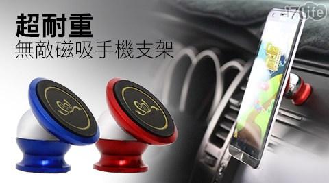 超耐重/無敵/磁吸/手機/支架