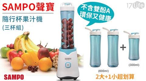 平均每組最低只要840元起(含運)即可享有【SAMPO聲寶】隨行杯果汁機(三杯組/KJ-L13061L)1組/2組,享一年保固。