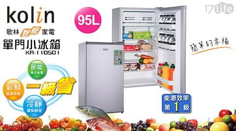 Kol海洋 公園 優惠in 歌林-95L單門小冰箱(KR-110S01)