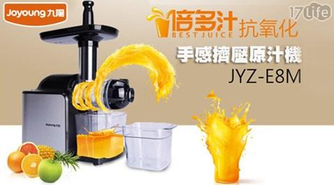 Joyoung九陽-養生手感擠壓原汁機(JYZ-E8M)