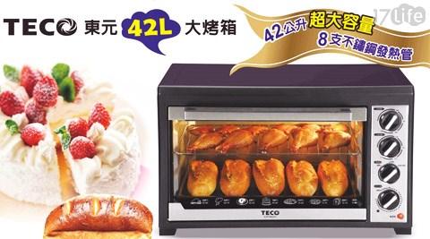 只要399元起(含運)即可購得原價最高4580元烤盤/烤箱系列:(A)304不鏽鋼深烤盤1入/(B)42L雙溫控大烤箱(XYFYB4221)1台,享1年保固。