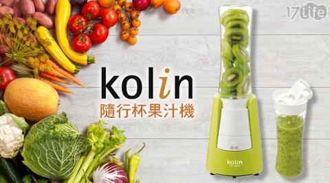 Kolin歌林-隨行杯果汁機雙杯組(JE-LNP08)
