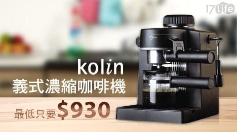 平均最低只要930元起(含運)即可享有【Kolin歌林】義式濃縮咖啡機(KCO-LN402C)平均最低只要930元起(含運)即可享有【Kolin歌林】義式濃縮咖啡機(KCO-LN402C)1台/2台,保固一年。