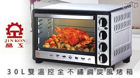 晶工牌-30L雙溫捷 運 中山 站 花 店控全不鏽鋼旋風烤箱(JK-7303)
