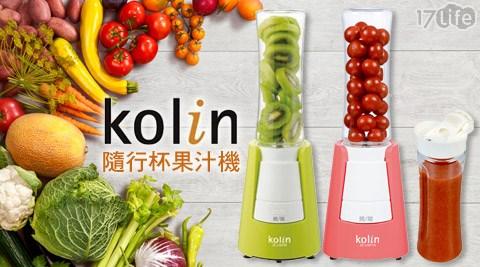 只要678元起(含運)即可享有【Kolin歌林】隨行杯果汁機雙杯組1組/2組,顏色:JE-LNP08綠色/JE-LNP10粉色。
