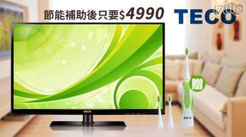 TECO東元-LED顯示器(TL3237TRE)+視訊盒+電動牙刷(KTB-R05A)