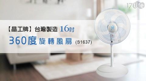 【晶工牌】/台灣製造/16吋/360度旋轉/風扇/S1637
