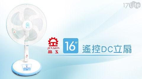 晶工-16吋遙控DC立扇(DC-S16R)