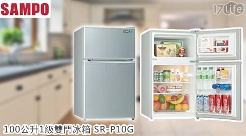 只要8,990元(含運)即可享有【SAMPO聲寶】原價10,900元100公升1級雙門冰箱(SR-P10G)(含拆箱定位)只要8,990元(含運)即可享有【SAMPO聲寶】原價10,900元100公升1級雙門冰箱(SR-P10G)(含拆箱定位)1台,享1年保固。
