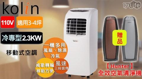 只要17,800元(含運)即可享有【Kolin 歌林】原價21,800元3~4坪DIY冷專型移動式空調(KD-201M01)1台,加贈【Hunter】全效空氣清淨機1台,保固一年。