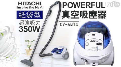只要1,400元(含運)即可享有【HITACHI 日立】原價2,980元POWERFUL真空吸塵器(CV-AM14)1台,保固一年。