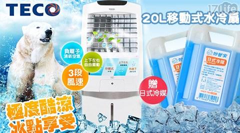 TECO東元-20L移動式水冷扇(XYFXA2088)+贈妙管家-日式冷媒(350g)2個