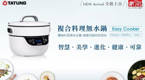 TATUNG大同-複合料理無水鍋(TSB-3016EA)