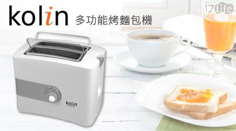 平均每台最低只要660元起(含運)即可購得【Kolin歌林】多功能烤麵包機(KT-MN751)1台/2台,享一年保固。