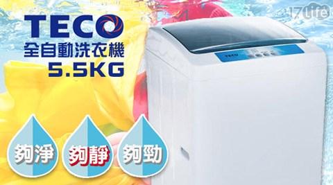 TECO17life現金券東元-5.5KG全自動洗衣機(XYFW060B)1台
