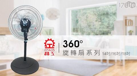 晶工牌/360°/旋轉扇系列/旋轉扇/家電/悶熱/夏天/電風扇