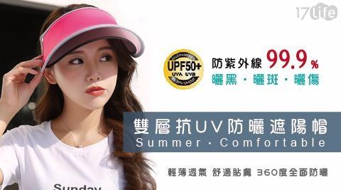平均最低只要 99 元起 (含運) 即可享有(A)雙層抗UV美白防曬遮陽帽(可調式) 1入/組(B)雙層抗UV美白防曬遮陽帽(可調式) 2入/組(C)雙層抗UV美白防曬遮陽帽(可調式) 4入/組(D)雙層抗UV美白防曬遮陽帽(可調式) 8入/組(E)雙層抗UV美白防曬遮陽帽(可調式) 12入/組(F)雙層抗UV美白防曬遮陽帽(可調式) 16入/組