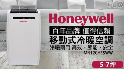 Honeywell/5-7坪/DIY/冷暖型/移動式/空調/MN12CHESWW/夏季/涼感