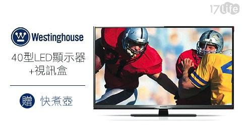 Westinghouse美國西屋-40型LED顯示器+視訊盒+贈獅子心快煮壺