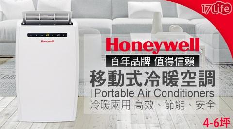Honeywell-4-6坪DIY冷暖型移動式空調(MN10CHESWW)