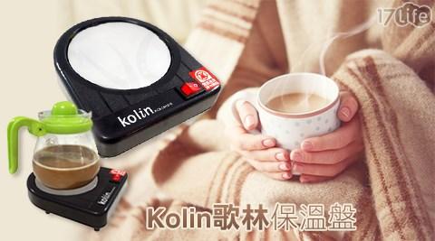 Kolin歌林-保溫盤(KCS-LN1015)
