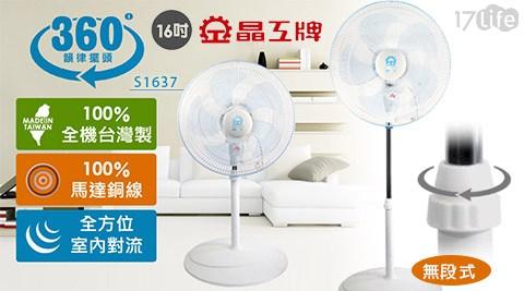 晶工牌/台灣製造/16吋360度旋轉風扇/S1637/風扇/電扇