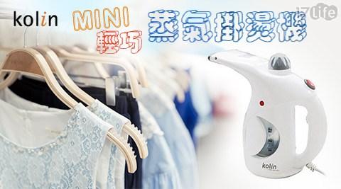 【Kolin歌林】/輕巧MINI/蒸氣掛燙機